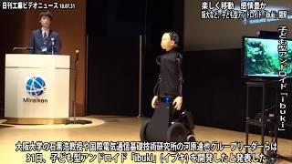 「楽しく移動」感情豊か 阪大など、子ども型アンドロイド(動画あり)