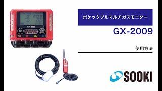 有害ガス検知器 GX-2009(Aタイプ)