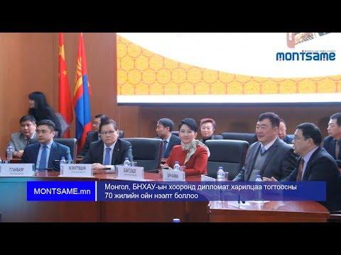 Монгол, БНХАУ-ын хооронд дипломат харилцаа тогтоосны 70 жилийн ойн нээлт боллоо