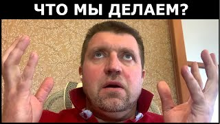 """""""Приняты неверные решения!"""" — Дмитрий Потапенко"""