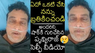 SAD VIDEO: Actor Prudhvi Raj EM0TI0NAL Words With Serious Health Condition Watch Latest Exclusive Movie Content . Which can make You WOW and WONDER.   For more Updates Stay Tuned and Please Press BELL icon, SUBSCRIBE Our CHANNEL and SUPPORT  Popular Uploads : http://bit.ly/2UNrnRU  Follow Us : ►►Like Our Fb Page: http://bit.ly/3ckJIvU