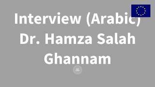 [ مقابلة عربية ] CBRN CoE Project 54 - Interview with Dr Hamza Salah Ghannam, Emergency Room GP.