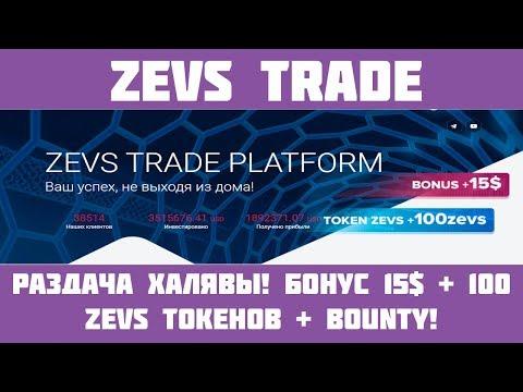 ZEVS TRADE - Бонус 15$ + 100 ZEVS токенов ICO + BOUNTY!