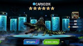 Прокачка ДИНОЗАВРОВ выполнение заданий и СХВАТКА уровень 51 JURASSIC WORLD игра про динозавров