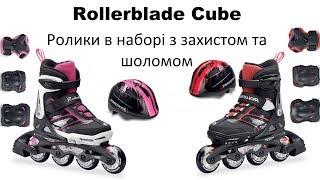 Дитячі ролики Rollerblade Spitfire cube і cube g 2017