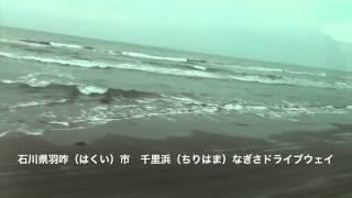 珍百景でも紹介の石川観光定番羽咋市千里浜なぎさドライブウェイバスガイド