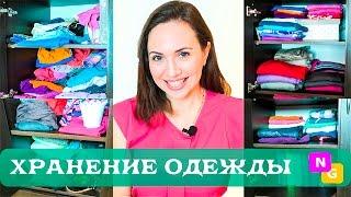 Хранение вещей в шкафу. Уборка: До и После от Nataly Gorbatova