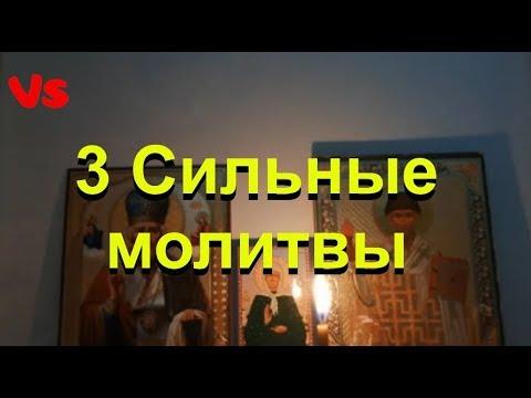 Три сильные молитвы на деньги.