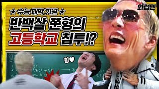 Half-Century-Old Goes Back To High School To Cheer On Students!! | Wassup Man Special Clip