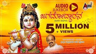 Jagadhodarana   Kannada Devotional Songs By Vidyabhushana   Dasarapadagalu   Anand Audio