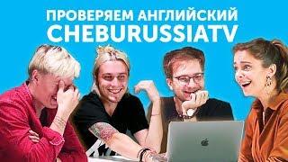 ТЕСТИРУЕМ АНГЛИЙСКИЙ ChebuRussiaTV - субъективно и весело с Buzzfeed