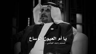 عبدالله بن عون   يا أم العيون الوساع تحميل MP3