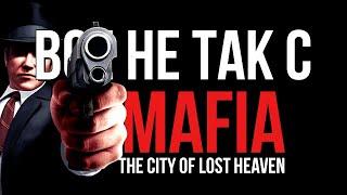 Все не так с Mafia: The City of Lost Heaven [Игрогрехи]