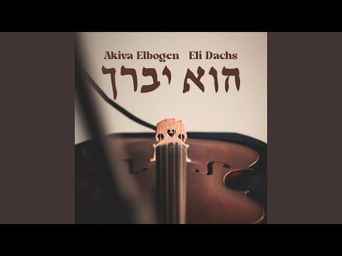 'הוא יברך':  עקיבא אלבוגן ואלי דקס בסינגל חדש