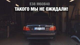 BMW E38 M60B40 замена клапанных крышек | BMWeast Garage