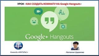 Как создать комнату на Google Hangouts. Реальный заработок в интернет. Команда Импульс.