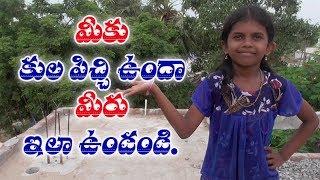 కులపిచ్చి వున్న వాళ్ళు ఇవి పాటించండి | NSM High School Vidyardula Pradarsana