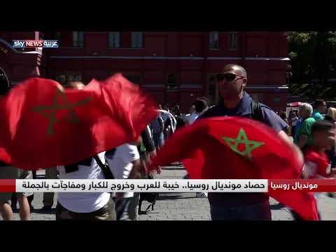 العرب اليوم - شاهد: خيبة أمل للعرب وخروج الكبار أبرز ما يُميّز مونديال روسيا