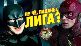 """ЛИГА СПРАВЕДЛИВОСТИ"" - ОБЗОР"