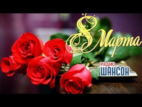Для любимых Женщин к 8 марта - Радио Шансон
