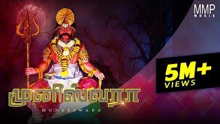 Muneeswara | Kravanah | Malaysia Urumi Song | Official Music Video 2019