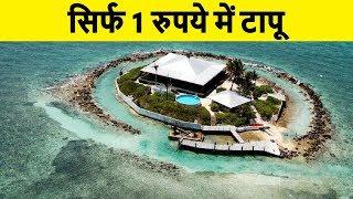 दुनिया के 5 सबसे सस्ते टापू , लेकिन कोई भी नहीं खरीदना चाहता Islands No One Wants to Buy Even for 1$