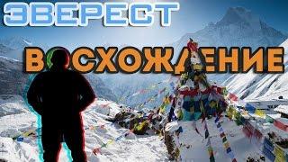 """Эверест Восхождение!Панорамы●ГОРА СМЕРТИ●Альпинизм Красивейшие ВИДЫ """"ДТ#2"""""""