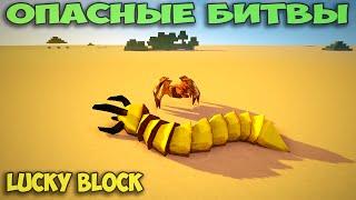 ч.61 Опасные битвы в Minecraft - Пустынные Боссы (Lycanites mobs)