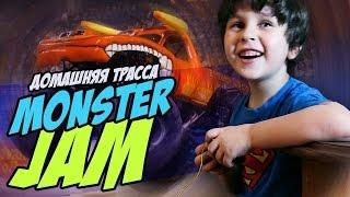 ГОНОЧНАЯ ТРАССА У МЕНЯ ДОМА! Радио машинка МОНСТЕР ДЖЕМ / Monster jam El Toro Loco