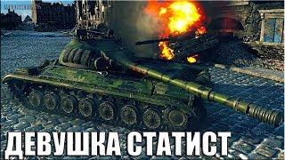 ДЕВУШКА СТАТИСТ на Т-10 бой World of Tanks на тт 9 уровень