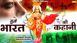 सुनो भारत की कहानी : Suno Bharat Ki Kahani