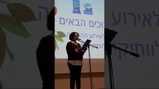 מיכל קציר מברכת בטכס הוקרה לוותיקי המועצה 2017
