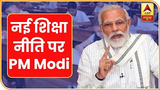 NEP 2020 | National Education Policy | Higher Education : नई शिक्षा नीति पर PM Modi Live