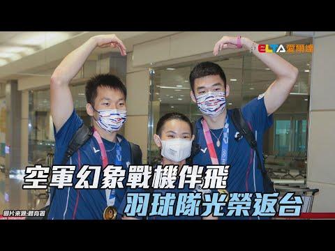 選手們光榮返抵國門 幻象戰機伴飛
