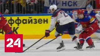 STEEL - Стали известны участники четвертьфинала ЧМ по хоккею