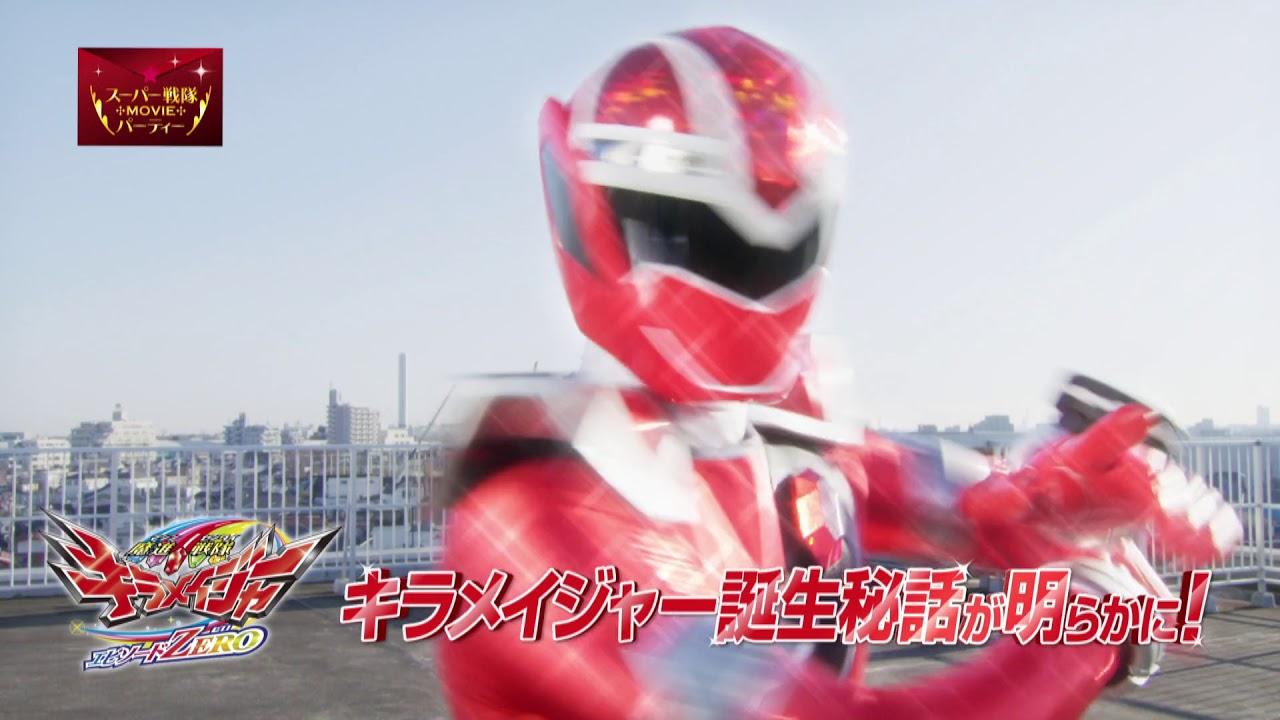 「スーパー戦隊MOVIEパーティー」DVD&Blu-ray発売 15秒スポット