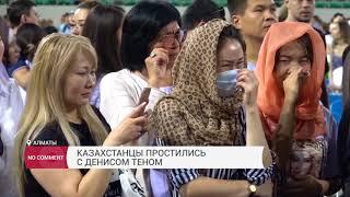 Казахстанцы простились с Денисом Теном | Алматы