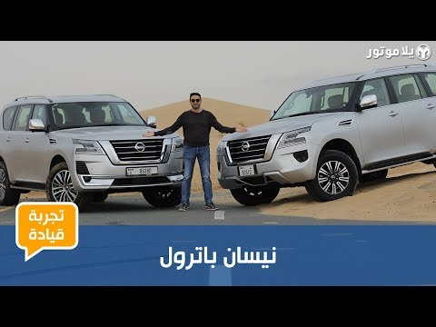 نيسان باترول 2020 5 6l Le T1 في الإمارات أسعار السيارات الجديدة المواصفات تقارير وصور يللا موتور