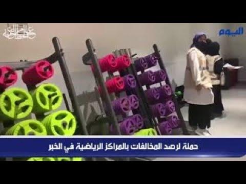 شاهد.. حملة لرصد المخالفات بالمراكز الرياضية في الخبر