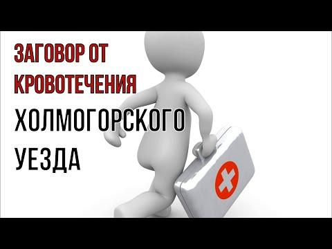 Заговор от кровотечения Холмогорского уезда. Как остановить кровотечение. Остановить кровь. (Текст)