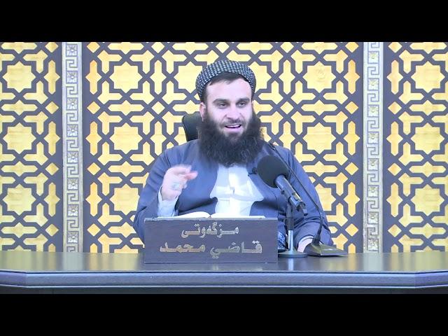 06 - شهرحی كتێبی فیقهی ئاسان له ژێر ڕۆشنایی سوننهت وقورئان - مامۆستا علي خان