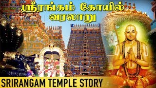 Srirangam Temple History – Video Gallery