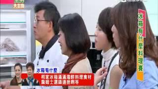 【型男大主廚】冰箱有什麼料理大賽 20150323 Part 1