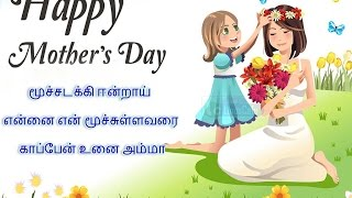 2017 Mother's Day Wishes Tamil Kavithai - Must Watch For Your Mother