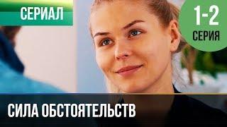 ▶️ Сила обстоятельств 1 и 2 серия - Мелодрама | Фильмы и сериалы - Русские мелодрамы