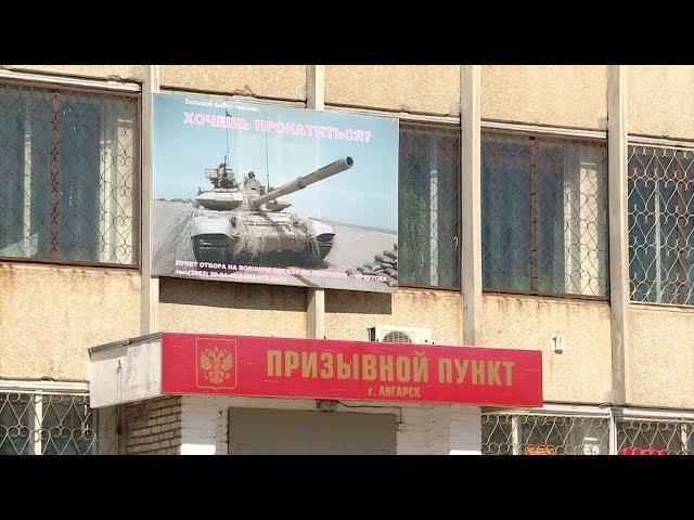 В армию призовут меньше ангарчан