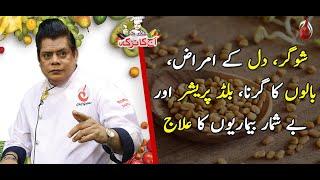 Methi Danay kay Fawaid | Aaj Ka Totka by Chef Gulzar