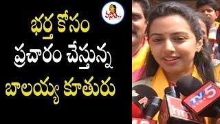 Balakrishna's Daughter Tejaswini Nandamuri Election Campaign At Vizag | Vanitha TV