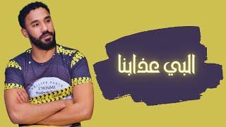 أحمد الصادق - البي عذابنا - أغاني سودانية 2018
