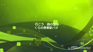 迷列車で行こう 西の国編 第3回 山陽新幹線さくらの停車駅パターン